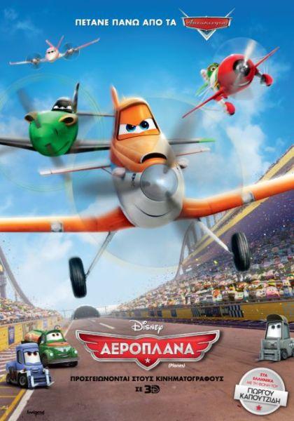 Κερδίστε δώρα από τη νέα ταινία της Disney «Αεροπλάνα» (Planes) | imommy.gr