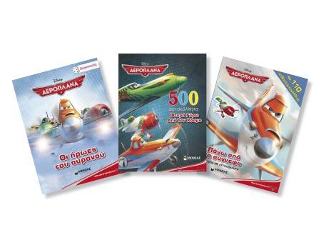 Κερδίστε βιβλία από την ταινία «Αεροπλάνα» της Disney, εκδόσεων Μίνωας   imommy.gr