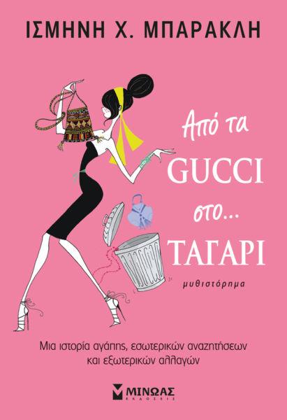 «Από τα Gucci στο… ταγάρι»   imommy.gr