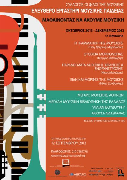 Ελεύθερο Εργαστήρι Μουσικής Παιδείας | imommy.gr