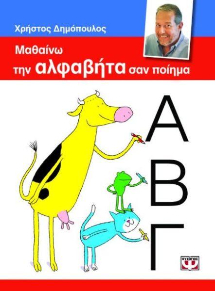 Μαθαίνω την Αλφαβήτα σαν ποιήμα | imommy.gr