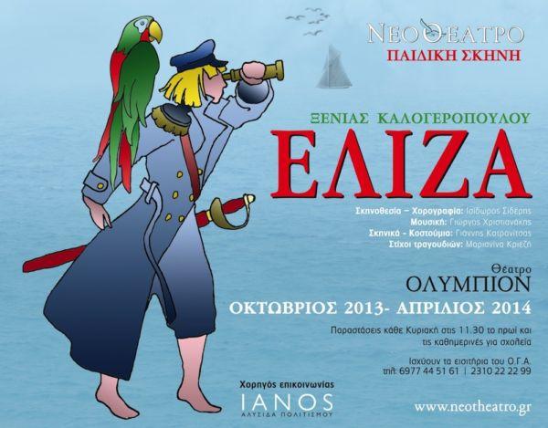 «Ελίζα» | imommy.gr