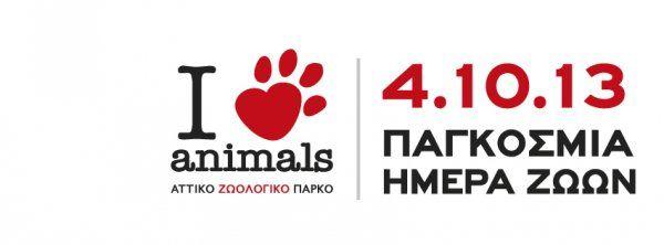 To Aττικό Πάρκο γιορτάζει την Παγκόσμια Ημέρα των Ζώων! | imommy.gr