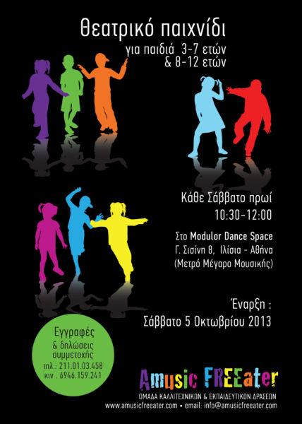 Αmusic Freeater: Δημιουργικές Συναντήσεις για Γονείς και Παιδιά! | imommy.gr