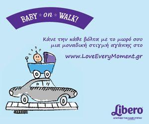 Για να είναι η καθημερινή βόλτα με το μωρό σας όσο πιο απολαυστική γίνεται! | imommy.gr