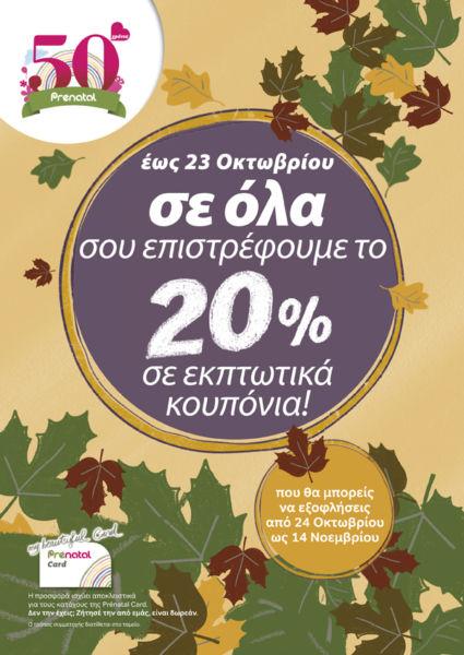 Eυχάριστα νέα από την Prénatal!   imommy.gr