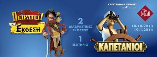 Κερδίστε 10 διπλές προσκλήσεις για την έκθεση «Καπετάνιοι & Πειρατές» | imommy.gr