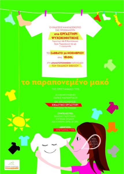 Το «παραπονεμένο μακό» στο Εργαστήρι Ψυχοκινητικής! | imommy.gr