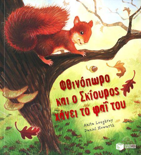 Φθινόπωρο και ο σκίουρος χάνει το φαΐ του | imommy.gr
