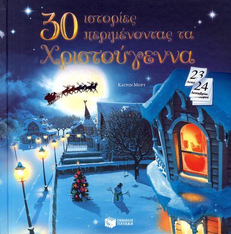 30 ιστορίες περιμένοντας τα Χριστούγεννα | imommy.gr