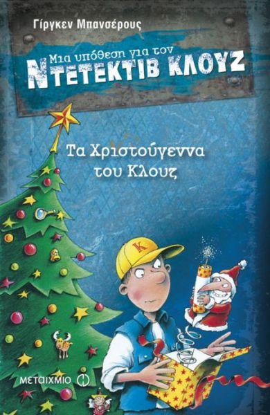 Μια υπόθεση για τον ντετέκτιβ Κλουζ – Τα Χριστούγεννα του Κλουζ | imommy.gr