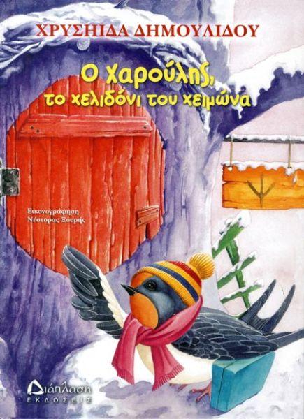 Χαρούλης το χελιδόνι του χειμώνα | imommy.gr