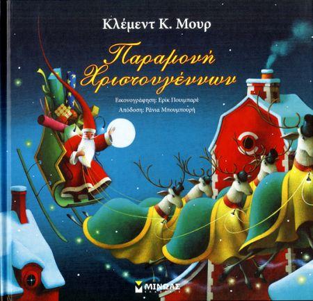 Παραμονή Χριστουγέννων | imommy.gr