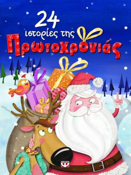 24 ιστορίες της Πρωτοχρονιάς | imommy.gr