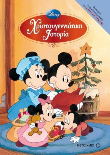 Χριστουγεννιάτικη Ιστορία | imommy.gr