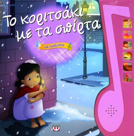 Το κοριτσάκι με τα σπίρτα | imommy.gr