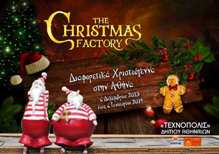 «The Christmas Factory» | imommy.gr