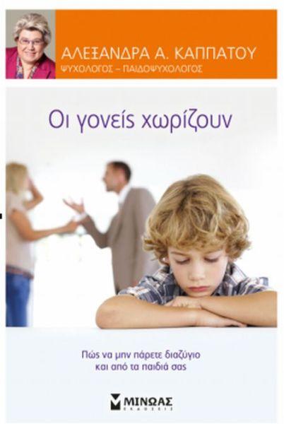 Οι γονείς χωρίζουν | imommy.gr