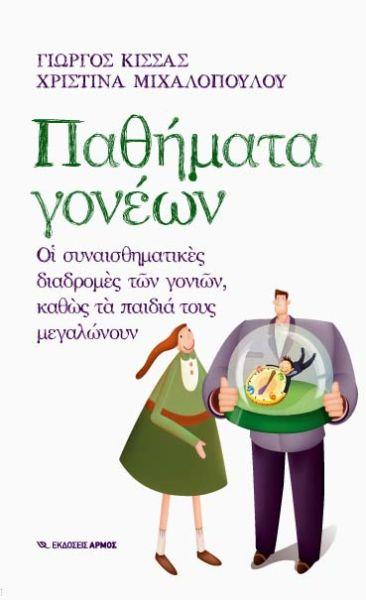 Κερδίστε 5 αντίτυπα του βιβλίου Παθήματα Γονέων | imommy.gr