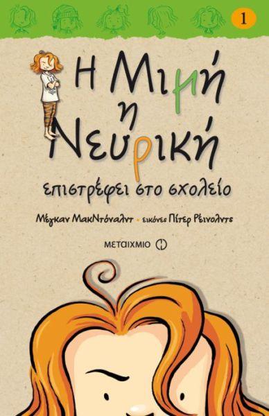 Η Μιμή η νευρική | imommy.gr
