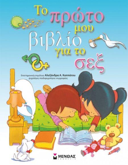 Tο πρώτο μου βιβλίο για το σεξ | imommy.gr