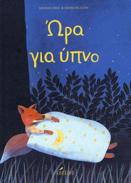 Ώρα για ύπνο | imommy.gr