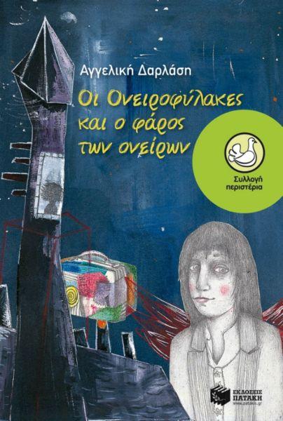 Οι ονειροφύλακες και ο φάρος των ονείρων | imommy.gr