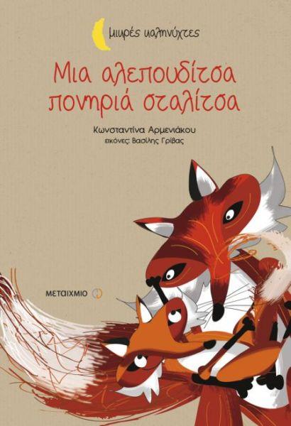 Μια αλεπουδίτσα πονηριά σταλίτσα | imommy.gr
