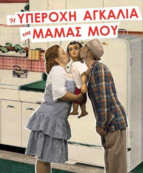 «Η υπέροχη αγκαλιά της μαμάς μου» | imommy.gr