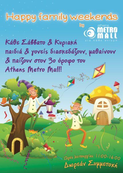 Απόκριες στο Athens Metro Mall | imommy.gr