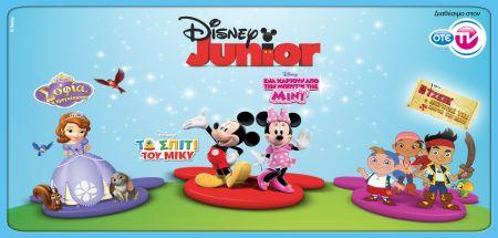 Disney Junior | imommy.gr