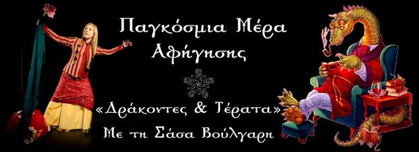 20 Μαρτίου 2014: Παγκόσμια Ημέρα Αφήγησης | imommy.gr