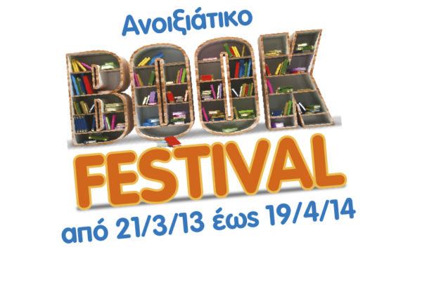 «Το Ανοιξιάτικο Book Festival έρχεται στο AVENUE» | imommy.gr