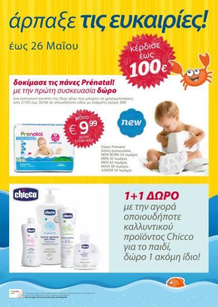 Εκπληκτικές προσφορές από την Prenatal | imommy.gr