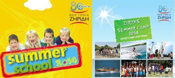 Καλοκαιρινά προγράμματα Νέας Γενιάς Ζηρίδη | imommy.gr