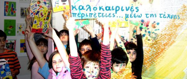 «Καλοκαιρινές περιπέτειες… μέσω της τέχνης» | imommy.gr