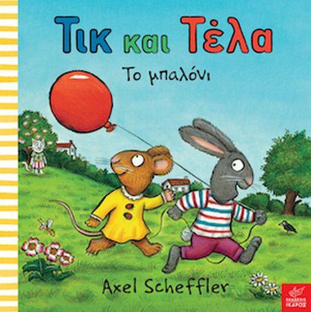 Τικ και Τέλα: Το μπαλόνι | imommy.gr