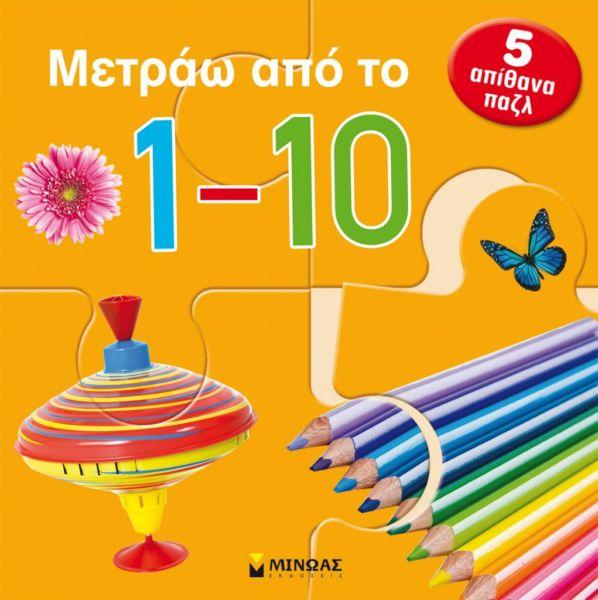 Μετράω από το 1 έως το 10 | imommy.gr
