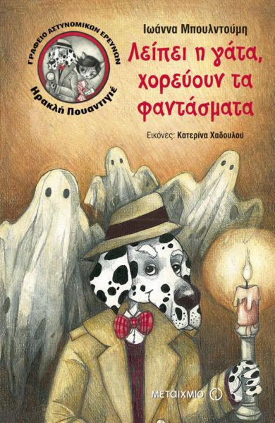 Λείπει η γάτα, χορεύουν τα φαντάσματα | imommy.gr