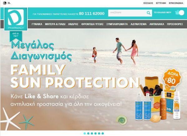 Νέο online φαρμακείο από τη Θήβα | imommy.gr
