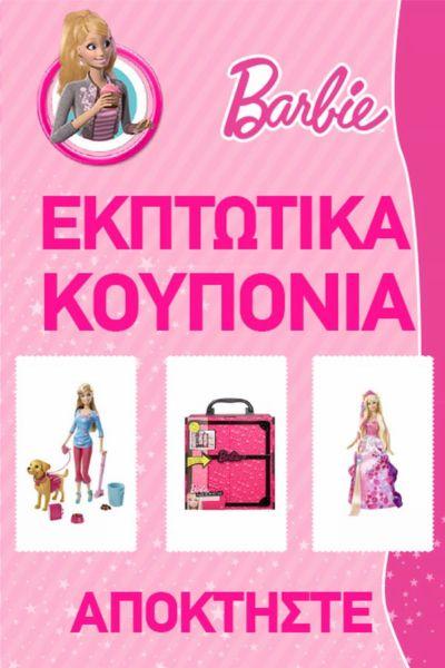 Αποκτήστε αγαπημένα προϊόντα Barbie έως και 10 ευρώ φθηνότερα, κάνοντας κλικ στο barbiecoupons.gr | imommy.gr