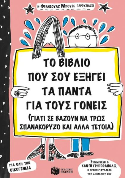 Το βιβλίο που σου εξηγεί τα πάντα για τους γονείς | imommy.gr