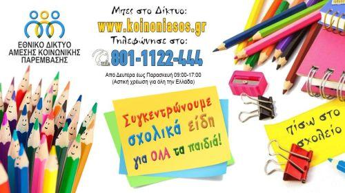 Συγκέντρωση Σχολικών Ειδών | imommy.gr