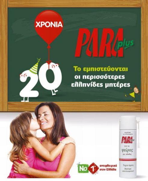 20 χρόνια Para Plus | imommy.gr