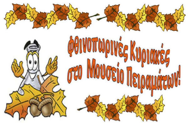 Φθινοπωρινές Κυριακές 2014 στο Μουσείο Πειραμάτων   imommy.gr
