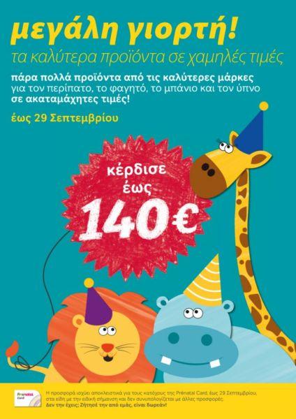 Μεγάλη γιορτή! Τα καλύτερα προϊόντα σε χαμηλές τιμές! | imommy.gr