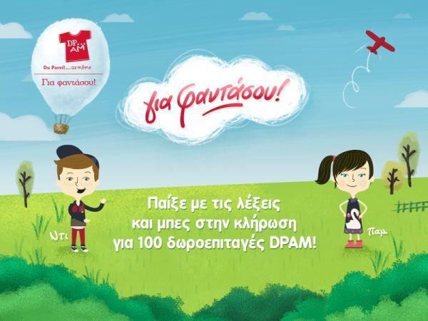 Παίξε με τα παιδιά της DPAM και κέρδισε 100 δωροεπιταγές! | imommy.gr