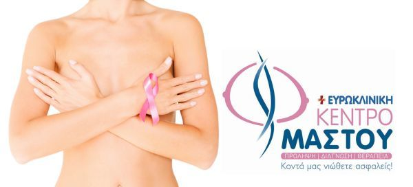 Κερδίστε 5 Ψηφιακές Μαστογραφίες | imommy.gr