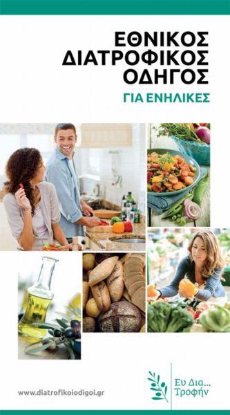 Ημερίδα Διατροφικού Οδηγού για Ενήλικες   imommy.gr
