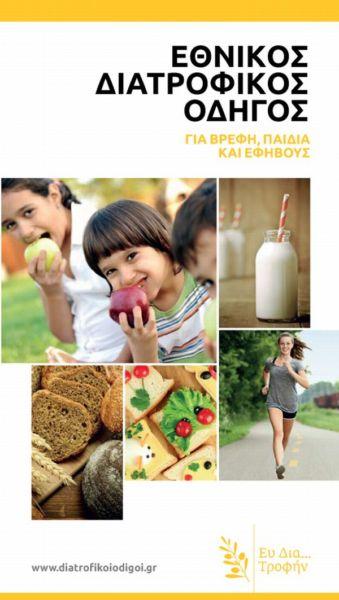 Ημερίδα Διατροφικού Οδηγού για Βρέφη, Παιδιά & Εφήβους | imommy.gr